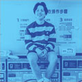 Image for Boy Pablo Southeast Asia Tour*